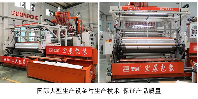 10cm电线膜生产设备
