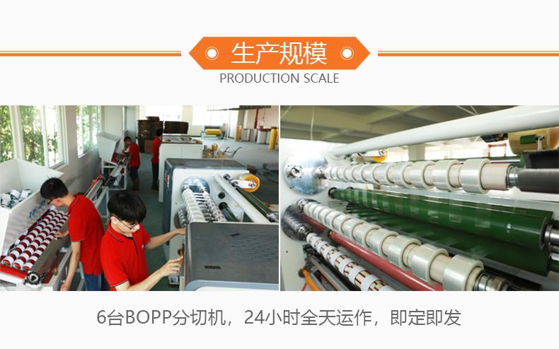 美纹胶带生产规模