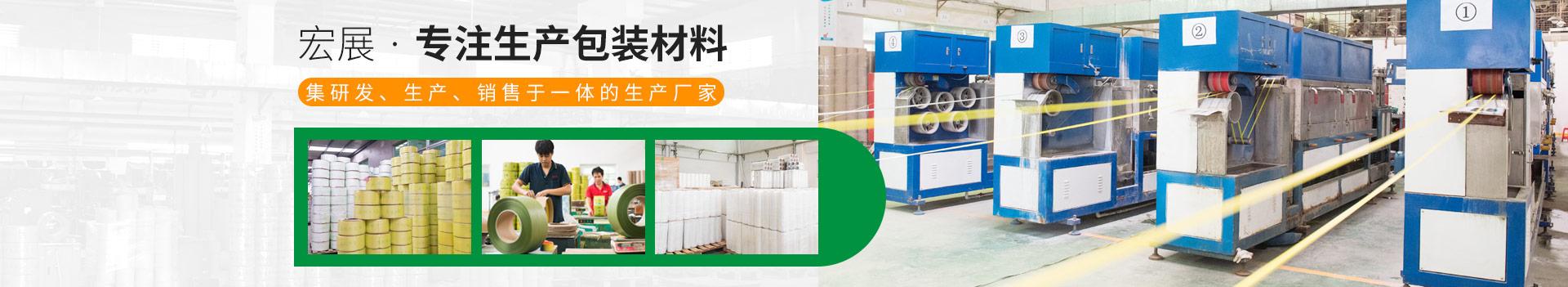 宏展包装-专注生产包装材料