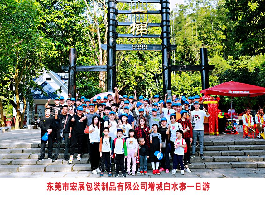 东莞宏展增城白水寨一日游