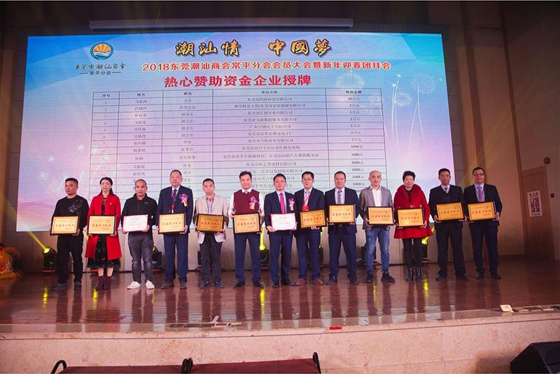 东莞宏展包装热心企业表彰大会