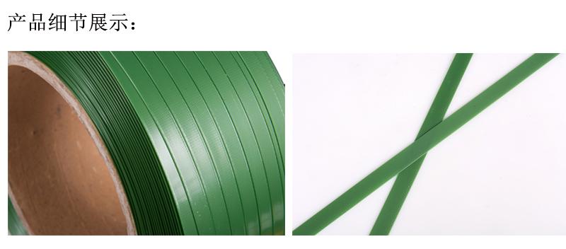 棉花PET塑钢带细节