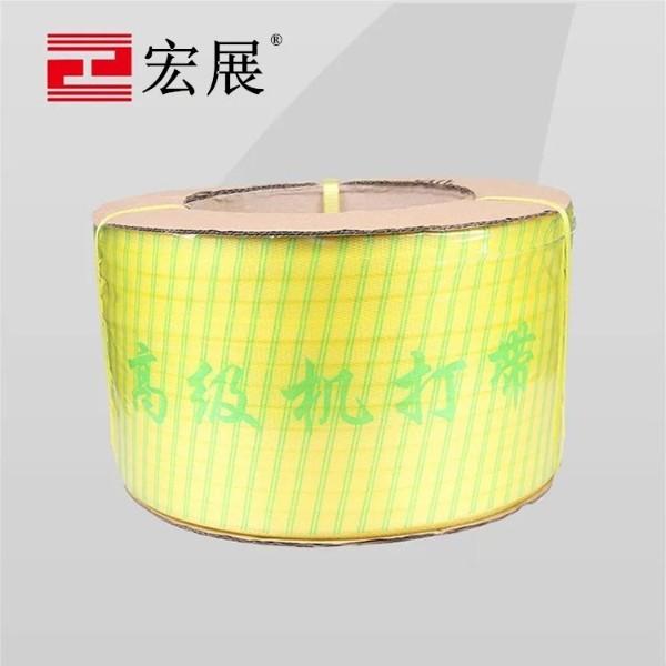 pp黄色透明打包带