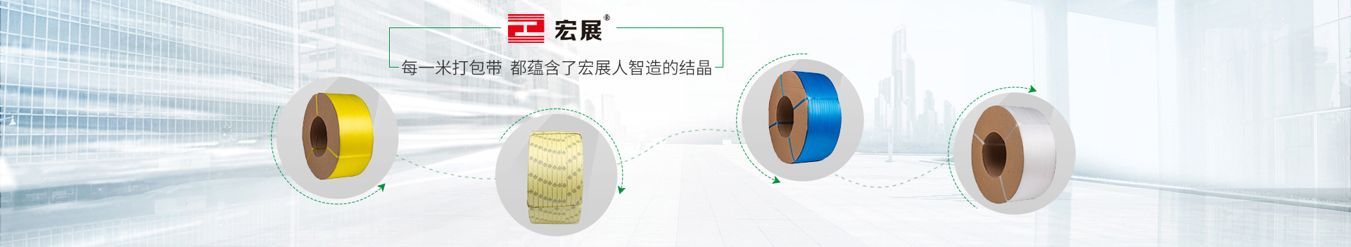 宏展包装-打包带
