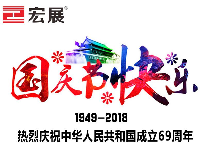 东莞宏展包装-国庆节快乐