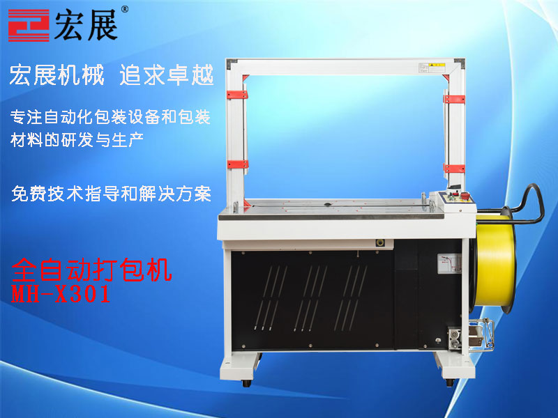 全自动打包机MH-X301产品
