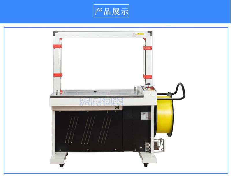 全自动打包机MH-X301产品展示