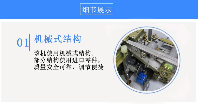 全自动打包机MH-X301结构