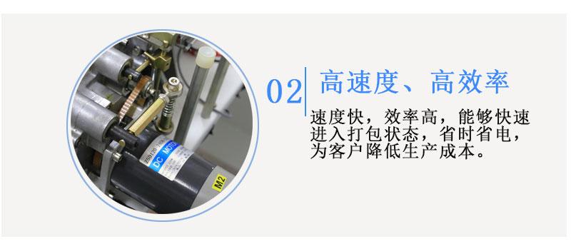 全自动打包机MH-X301效率