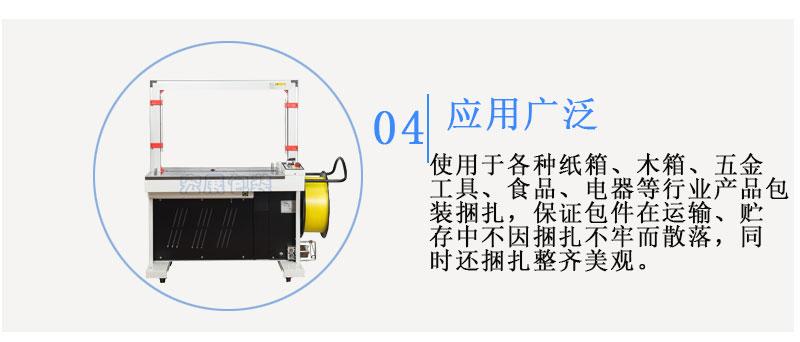 全自动打包机MH-X301应用