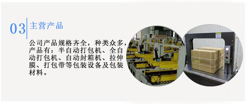 半自动打包机AS-13N主营产品