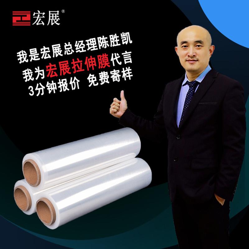 工业透明PE缠绕膜报价