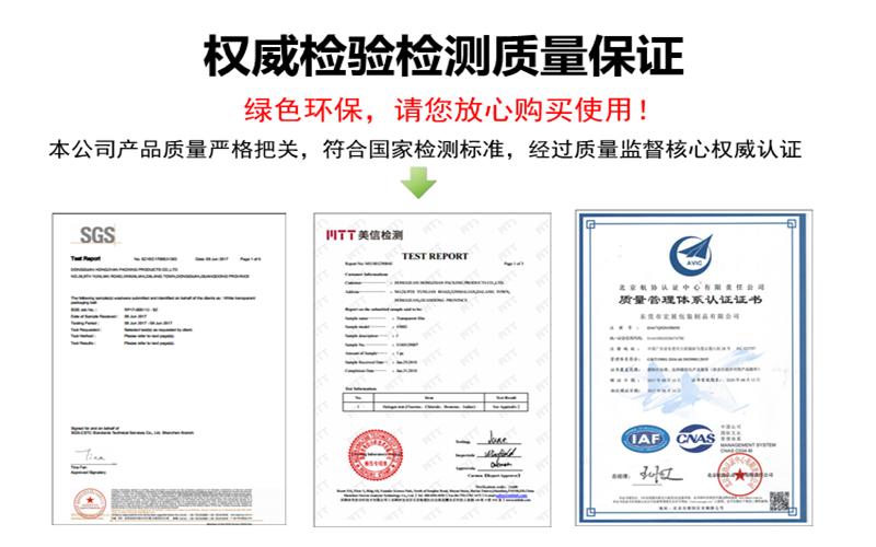 白透明全自动打包带证书