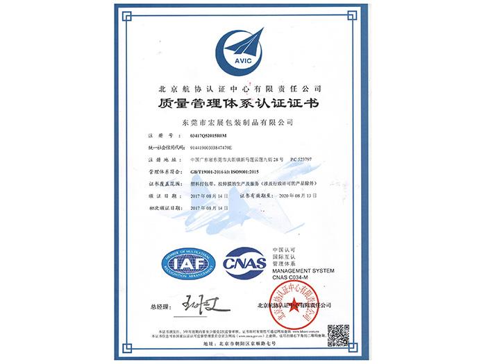 宏展-质量管理体系认证证书