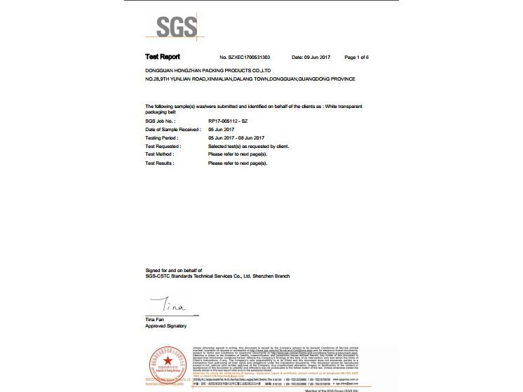 PP打包带SGS报告