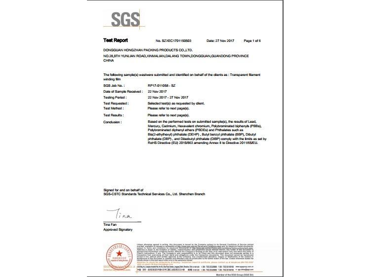 宏展-PE缠绕膜SGS报告