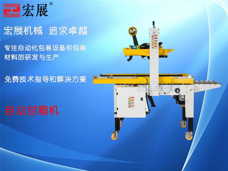自动封箱机MH-FJ-1AWE产品