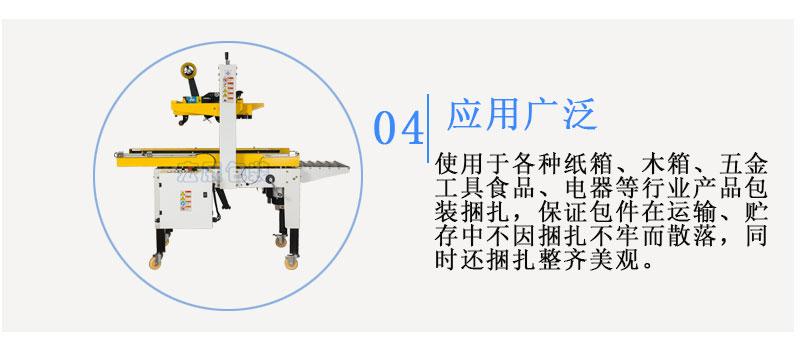 自动封箱机MH-FJ-1AWE应用