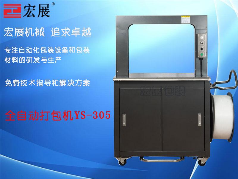 高速全自动打包机YS-305品牌