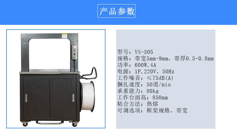 高速全自动打包机YS-305参数
