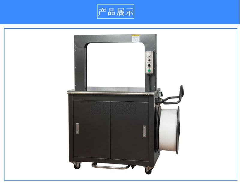 高速全自动打包机YS-305产品展示