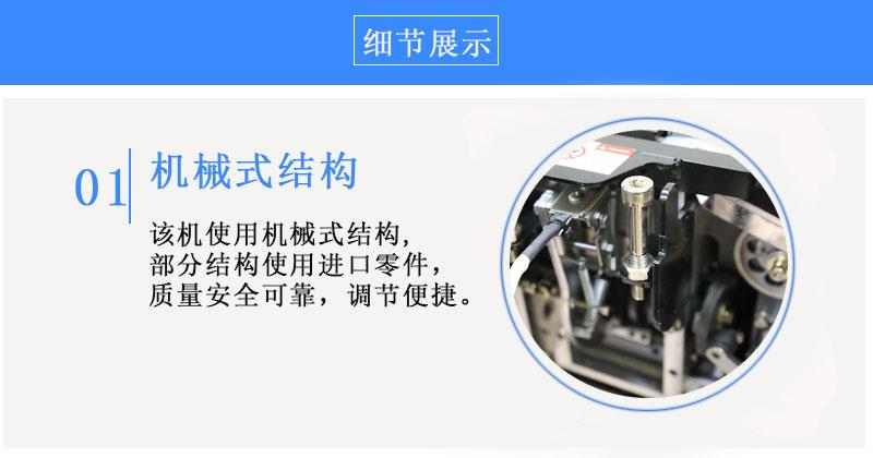 高速全自动打包机YS-305结构