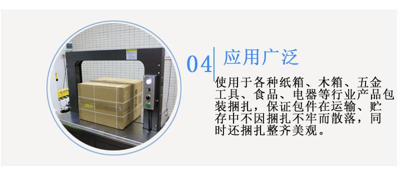 高速全自动打包机YS-305应用
